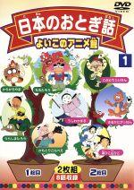 よいこのアニメ館:日本のおとぎ話1(通常)(DVD)