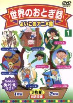 よいこのアニメ館:世界のおとぎ話1(通常)(DVD)