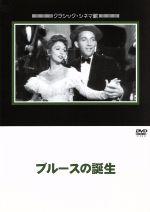 ブルースの誕生(通常)(DVD)