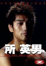 所英男(通常)(DVD)