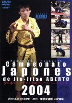 ブラジリアン柔術 全日本オープン2004(通常)(DVD)