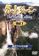 グレートジャーニー Earth Calling 地球からのメッセージ Vol.1(通常)(DVD)