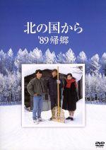 北の国から '89帰郷(通常)(DVD)