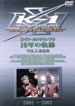 K-1 ワールドグランプリ 10年の軌跡 Vol.5(通常)(DVD)