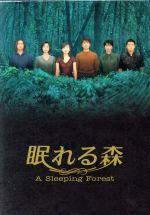 眠れる森 A Sleeping Forest DVD-BOX(通常)(DVD)