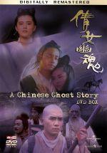 チャイニーズ・ゴースト・ストーリーDVD-BOX(通常)(DVD)