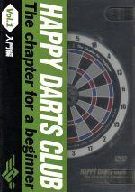 HAPPY DARTS CLUB Vol.1 入門編(通常)(DVD)
