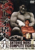 アントニオ猪木全集『ストロングスタイルの原点 日本プロレス戦記』(通常)(DVD)