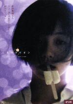 三月のライオン(通常)(DVD)