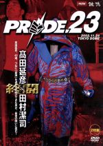 PRIDE.23(通常)(DVD)