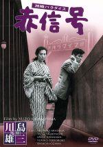洲崎パラダイス 赤信号 デジタル・ニューマスター版(通常)(DVD)