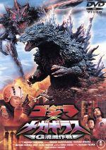 ゴジラ×メガギラス(通常)(DVD)