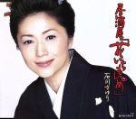 居酒屋「花いちもんめ」 C/W 恋のからまわり(通常)(CDS)