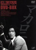 太陽にほえろ! マカロニ刑事編Ⅱ DVD-BOX(三方背ケース、ブックレット付)(通常)(DVD)