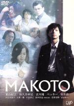 MAKOTO(通常)(DVD)