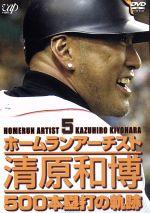 ホームランアーチスト 清原和博500本塁打の軌跡(通常)(DVD)