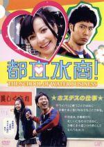 都立水商!(通常)(DVD)