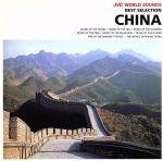 COLEZO!::中国の音楽(通常)(CDA)