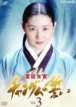 宮廷女官 チャングムの誓い (3)(通常)(DVD)