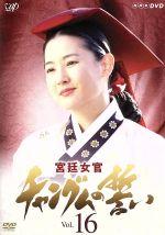 宮廷女官 チャングムの誓い Vol.16(通常)(DVD)