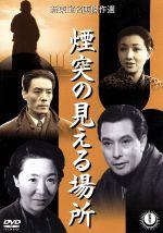 煙突の見える場所(通常)(DVD)