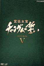 宮廷女官 チャングムの誓い DVD-BOX V(ブックレット付)(通常)(DVD)