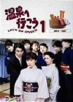 愛の劇場 「温泉へ行こう」 DVD-BOX Ⅱ(通常)(DVD)
