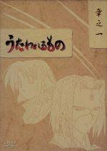 うたわれるもの DVD-BOX 章之一(通常)(DVD)