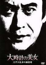 江戸川乱歩シリーズ10::大時計の美女 江戸川乱歩の幽霊塔(通常)(DVD)