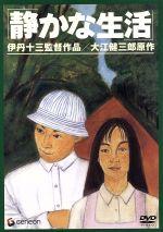 静かな生活(通常)(DVD)