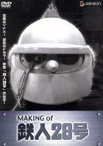 MAKING of 鉄人28号(通常)(DVD)