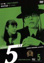 "探偵事務所5""Another Story File 5(通常)(DVD)"