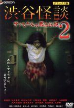 渋谷怪談 サッちゃんの都市伝説2 デラックス版(通常)(DVD)