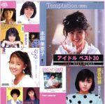 アイドル・ベスト30(通常)(CDA)