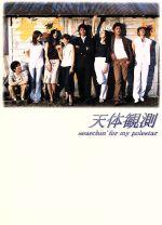 天体観測 DVD-BOX(通常)(DVD)