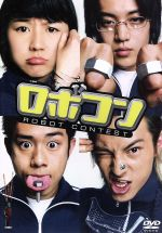 ロボコン(通常)(DVD)