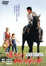 遙かなる山の呼び声(通常)(DVD)