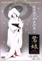 坂東玉三郎舞踊集2 鷺娘(通常)(DVD)