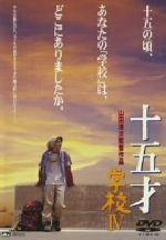 十五才 学校IV(通常)(DVD)