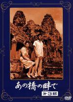 あの橋の畔で 第3部(通常)(DVD)