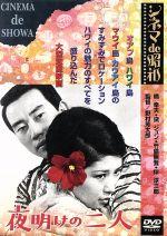 夜明けの二人(通常)(DVD)