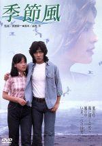 季節風(通常)(DVD)