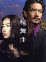 輪舞曲 DVD-BOX(通常)(DVD)