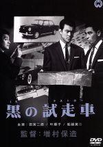 黒の試走車(通常)(DVD)