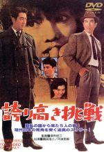 誇り高き挑戦(通常)(DVD)
