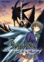 最終兵器彼女 Another love song MISSION.1(通常)(DVD)