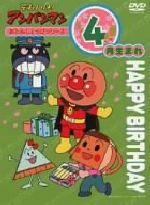 それいけ!アンパンマン おたんじょうびシリーズ4月生まれ(通常)(DVD)