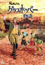 NHKみんなのうた グラスホッパー物語(通常)(DVD)