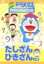 ドラえもんDVDビデオスクール たしざん・ひきざん 上(通常)(DVD)