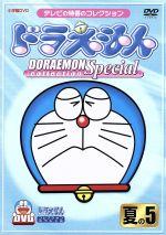 ドラえもんコレクションスペシャル 夏の5(通常)(DVD)
